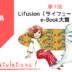 第1回 Lifusion(ライフュージョン)e-Book大賞 受賞作品